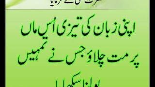 Molvi Muhammad Umar Baloch(Namaz,Imaan-O-Shirk)