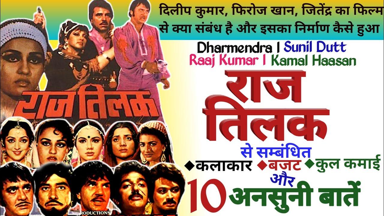 Download Raaj Tilak Film से जुड़ी ये बातें नहीं जानते होंगे Unknown facts Dharmendra_Sunil Datt_Raaj kumar