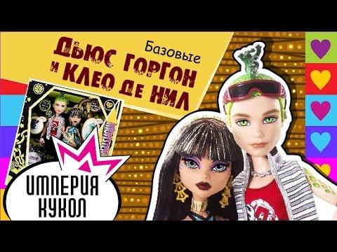 Обзор набора кукол Monster High Дьюс и Клео де Нил Бу Йорк - Deuce .