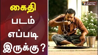 Kaithi Movie Review | Karthi | Lokesh Kanagaraj | Karthick Narain | FDFS | #PTDigital