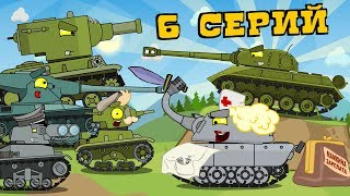 Compilation of epic one episode series. Cartoons about tanks