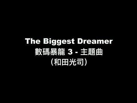 【數碼暴龍 Digimon 3