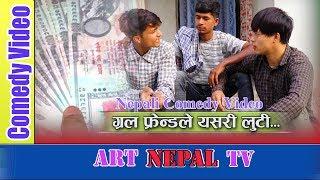 nepali comedy jokes video।।ग्रलफ्रेन्डले यसरी लुटी