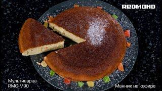 Как приготовить манник в мультиварке Рецепт манника на кефире в мультиварке REDMOND