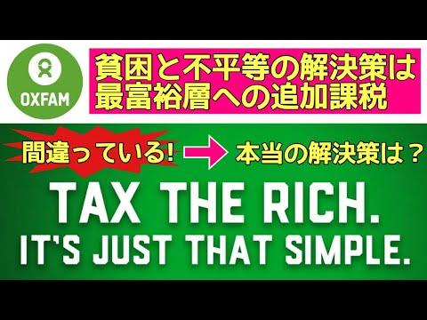 今日発表された反貧困国際NGO『オックスファム』の年次報告書は世界の『貧困と不平等』の解決策は『最富裕層への追加課税』と主張しているがこれは『間違っている』!