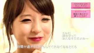 SELECSONIC in KOREA カン・カヨン × インタビュアー キム・スルミ