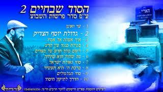 הרב יעקב בן חנן - גדולת יוסף הצדיק