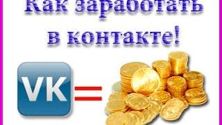 Работа в контакте. Работа в интернете. 100% идут выплаты.  Work on the Internet. 100% are paid.
