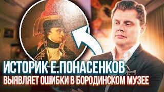 Историк Евгений Понасенков выявляет ошибки в музее на Бородинском поле