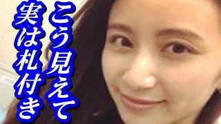 【衝撃】笑ってはいけない袴田元嫁 河中あいの過去がヤバかった… 地元岡...