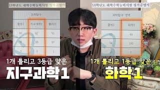 고3, 재수 과탐 등급 공개 (기출문제집 추천)