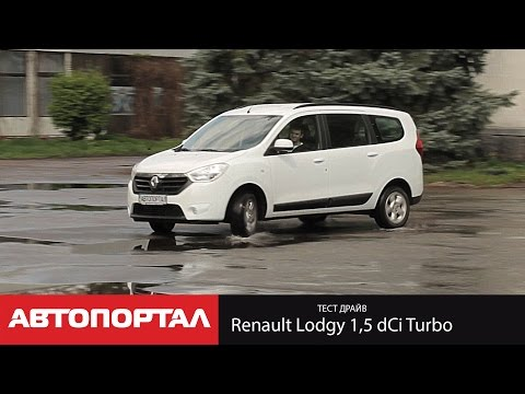 Тест Renault Lodgy 1.5 dCi Turbo