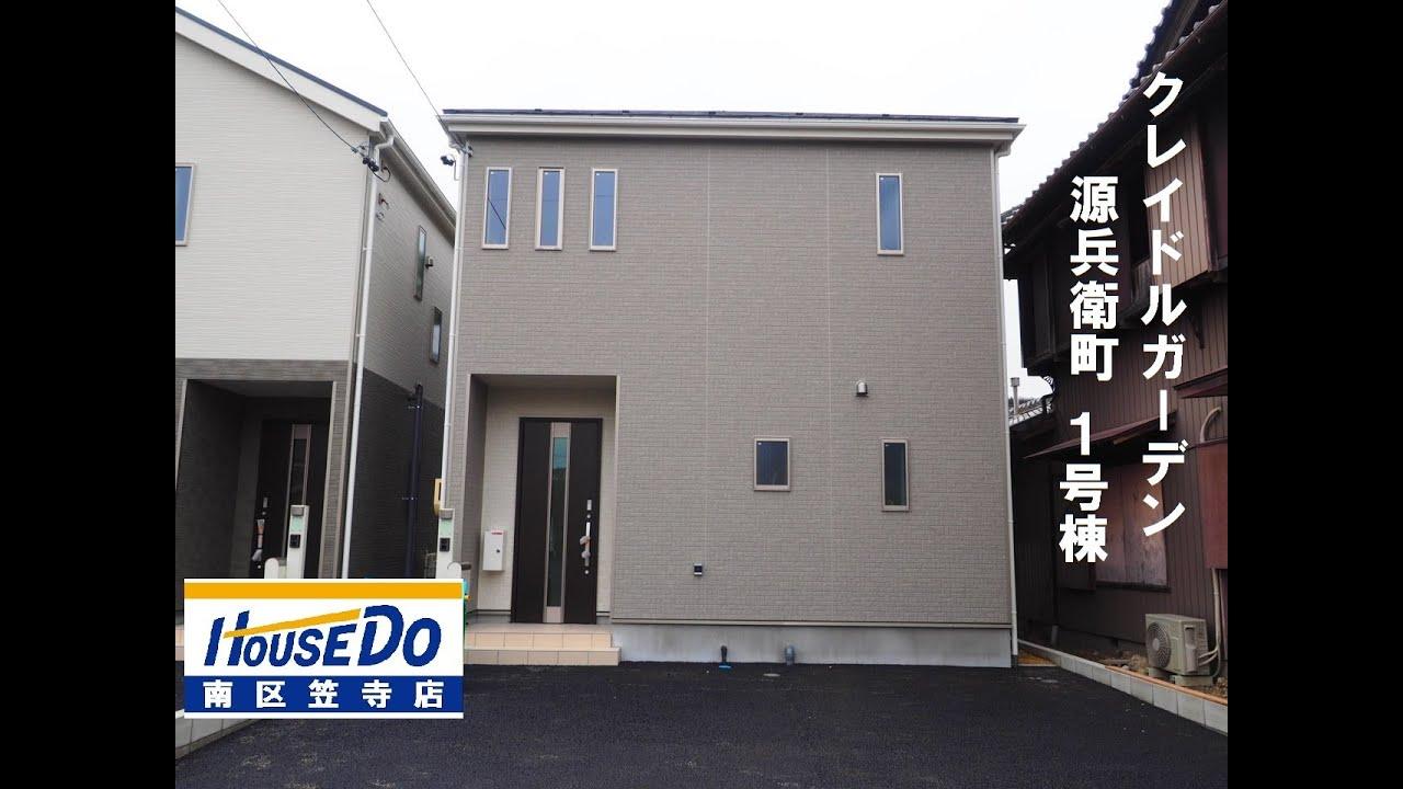 名古屋市南区源兵衛町1号棟 新築一戸建WEB内覧です。ハウスドゥ南区 ...