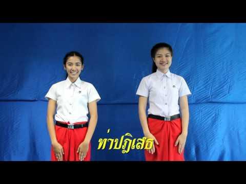 นาฏศิลป์ 58 ภาษาท่าพาเพลิน สื่อการเรียนการสอนชั้นป.5