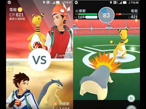 【Pokemon GO : 精靈寶可夢GO】新道館對戰稀有神奇寶貝對決 ...