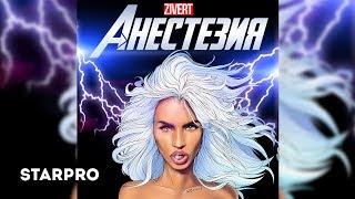 ZIVERT - Анестезия (Премьера песни)