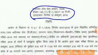 UPPSC 2018 BREAKING PRE OFFICIAL NOTIFICATION uppcs up psc pcs latest news admit card