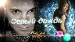 Аркадиас и Франческа Тотти- Серый дождь
