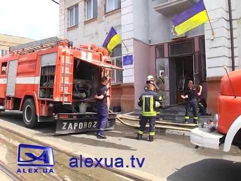 Телеканал ALEX UA - Новости: Пожежа у будівлі військової служби правопорядку Запоріжжя
