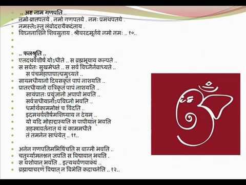 Atharvashirsha youtube stopboris Image collections