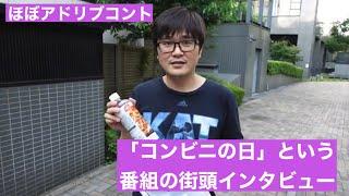 【ほぼアドリブコント】TBS「コンビニの日」という番組の街頭インタビュー