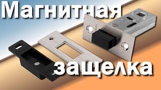 видео Магнитные замки для межкомнатных дверей (пластиковых, металлических)