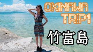 3泊4日の沖縄旅行に行って来ました。初日は竹富島でレンタサイクルして...