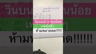 "#Jet+lnwสูตรหวยยี่กี""วินบนล่าง"" ทุนน้อย 5 รอบ ถอน 1000บาท ห้ามพลาดด!!!! 25/8/18"