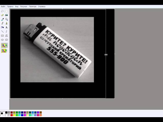 Как сделать назад в paint