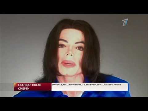 Скандал после смерти Майкла Джексона обвиняют в хранении детской порнографии