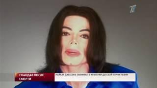 Скандал после смерти: Майкла Джексона обвиняют в хранении детской порнографии