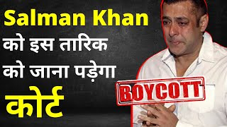 सलमान को इस तारिक को जाना पड़ेगा कोर्ट | Salman Khan Instructed To Appear Before Court On THIS Date