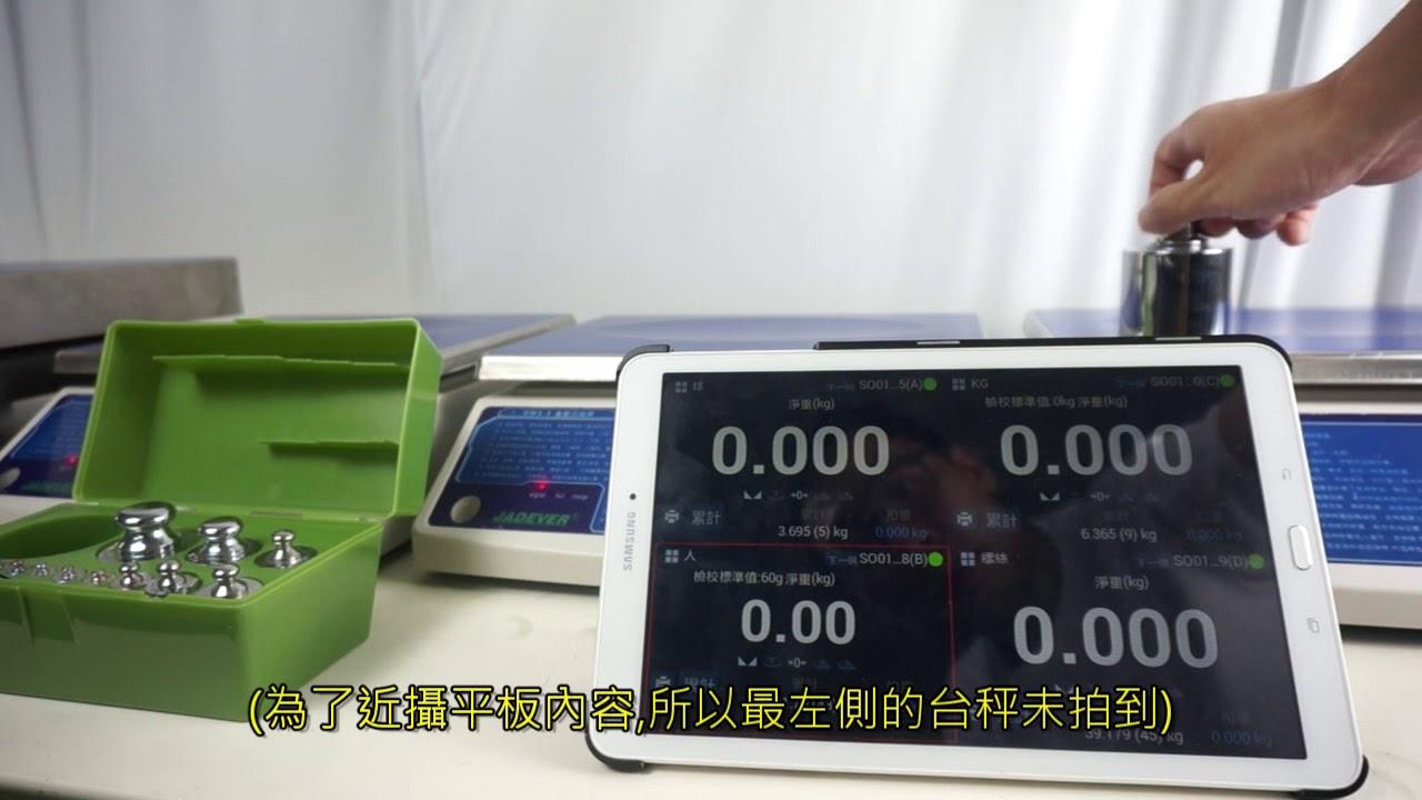 《hobon 智能秤OMS APP 》一臺當4臺用 ,完全省去購買磅秤表頭!【印大有限公司】 - YouTube
