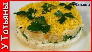 Салат МИМОЗА НЕВЕРОЯТНО ВКУСНЫЙ!!! Очень вкусный салат для праздников.