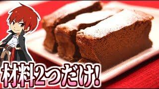 【バレンタイン】材料たったの2つで絶品ガトーショコラを作る!【赤髪のとも】