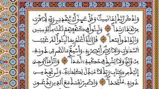 الحزب 30 رواية ورش المصحف المحمدي القارئ العيون الكوشي