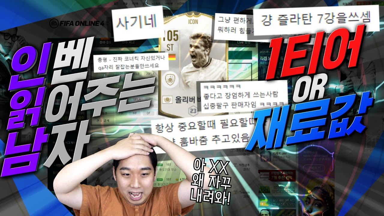 """인벤 리뷰 """"뚝배기 1대장 VS 전봇대보다 못한 놈"""" 본캐에 사서 검증합니다 피파4"""