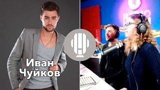 Иван Чуйков | Милки Show на RADIOKIDSFM