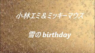 小林エミ&ミッキーマウス 雪のbirthday 作詞 小林エミ 作曲 土井 亮 須...