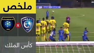 ملخص مباراة الهلال والتعاون في نصف نهائي كأس خادم الحرمين الشريفين