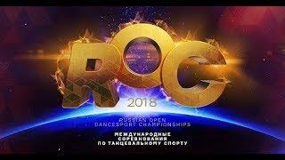 RUSSIAN OPEN DANCESPORT CHAMPIONSHIPS 22.10.2018 паркет Б