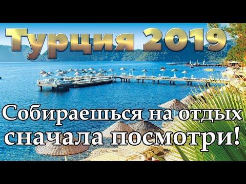 Турция 2019 | Анталия | Алания | Кемер | Белек | Бодрум | Мармарис