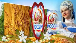 РОССИЯ, РОДИНА МОЯ- С ПРАЗДНИКОМ! С ДНЁМ РОССИИ!