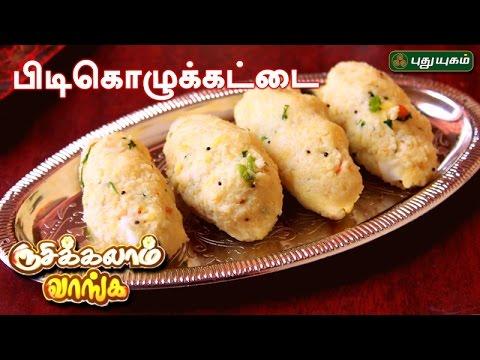 பிடிகொழுக்கட்டை   Rusikkalam Vanga   22/05/2017   Puthuyugam TV