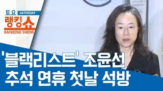 '블랙리스트' 조윤선, 추석 연휴 첫날 석방 | 토요랭킹쇼
