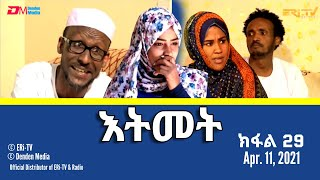እትመት - ክፋል 29 | Itmet Tigre Sitcom Series (Subtitled in Tigrinya) Part 29, Apr. 11, 2021