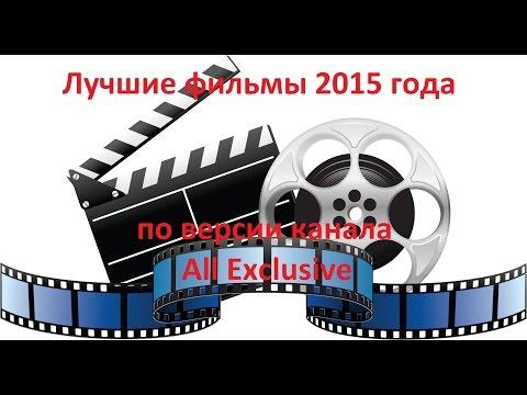 Лучшие фильмы 2015 года Топ 16 (часть 1) / The best films 2015 year (part 1)