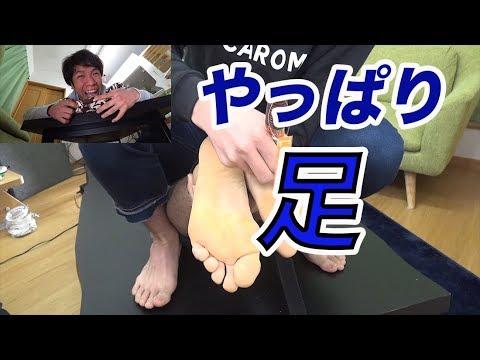 【再リクエスト】ゼッキーの足をくすぐりました!10分ロングバージョン