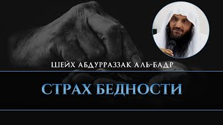 Страх бедности - Шейх Абдурраззак аль-Бадр.