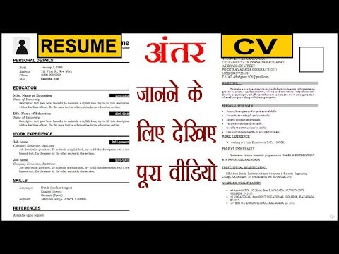 "Resume À¤""र Cv À¤® À¤• À¤¯ À¤… À¤¤à¤° À¤¹ Difference Between Resume And A Curriculum Vitae General Knowledge Youtube"